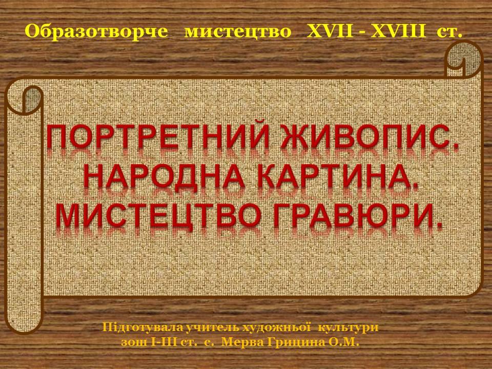 Мистецтво xvii xviii cт презентація